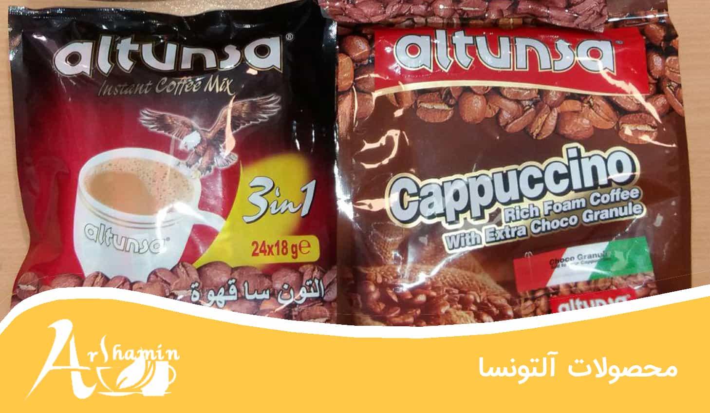 محصولات آلتونسا
