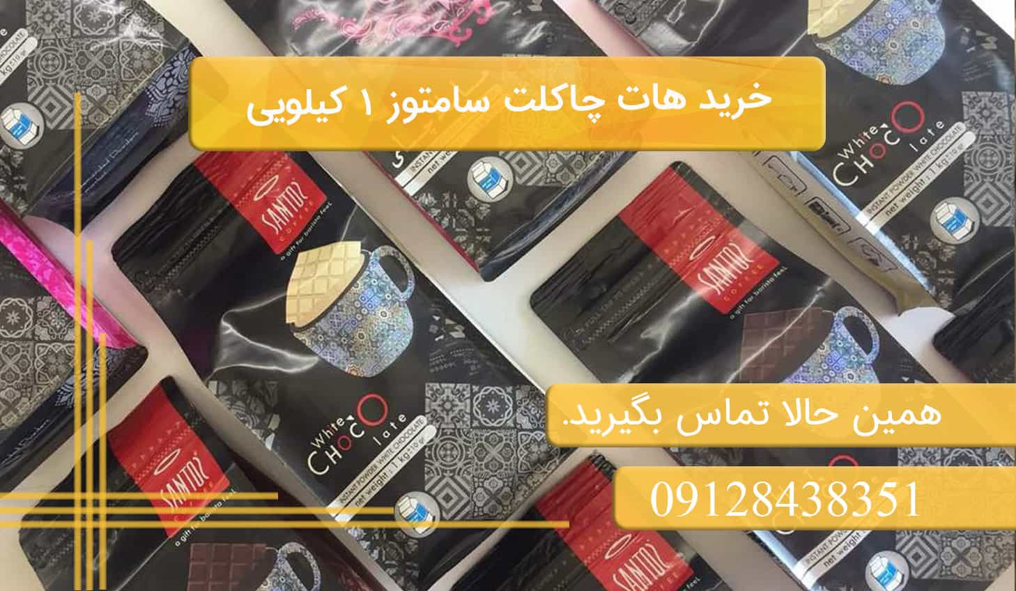 خرید هات چاکلت سامتوز 1 کیلویی-min