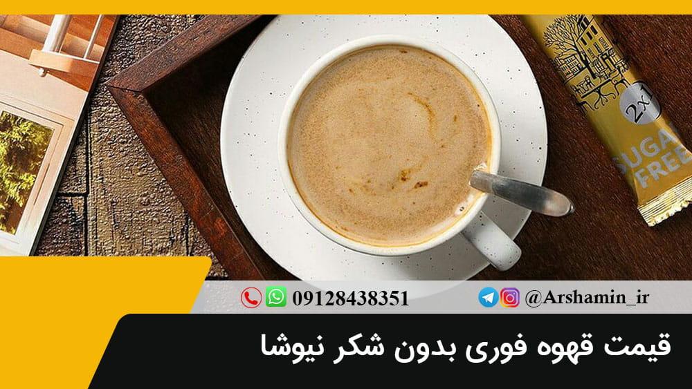 قیمت قهوه فوری بدون شکر نیوشا