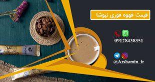 قیمت قهوه فوری نیوشا